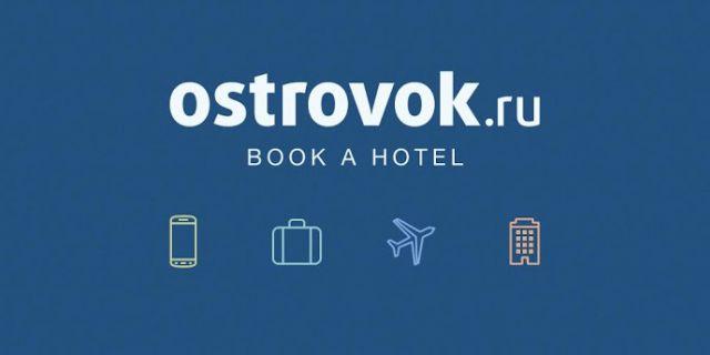 Отзывы об Ostrovok.ru
