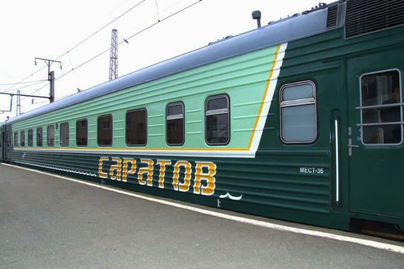 жд билеты на поезд Саратов Москва