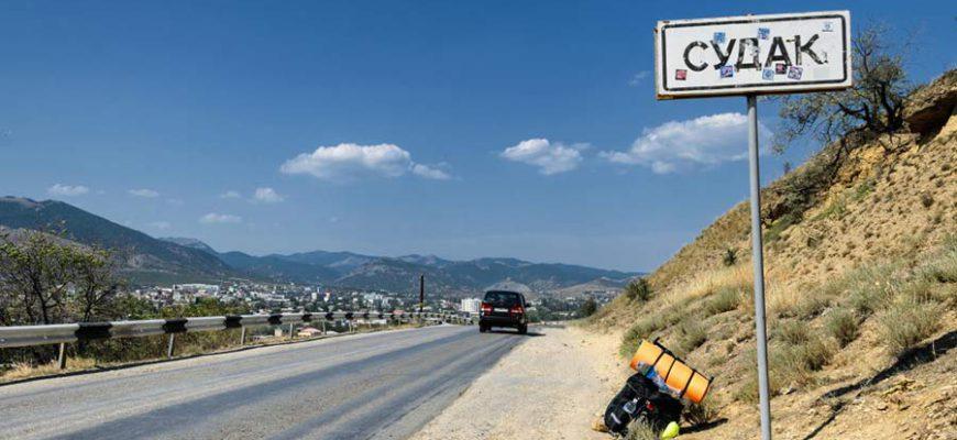 Как добраться из аэропорта Симферополя в Судак