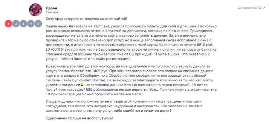отзывы о kupibilet.ru