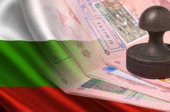 Правила въезда в Болгарию для россиян