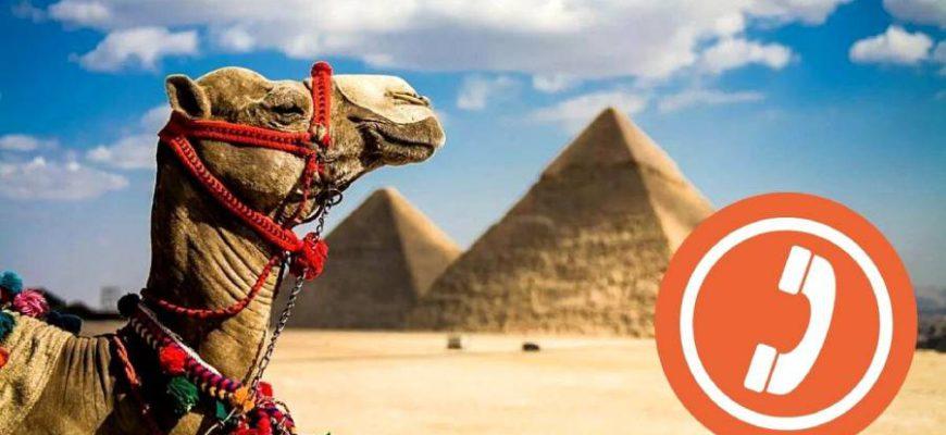 Полезные телефоны для туристов в Египте