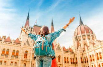 Венгрия открыта для туристов из России