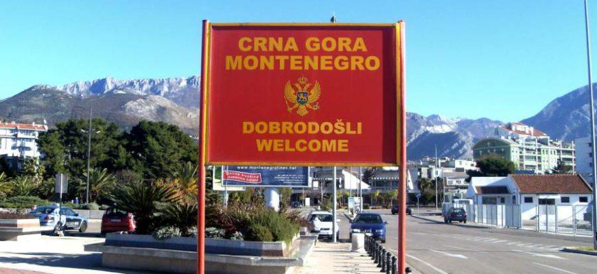 Правила въезда в черногорию для россиян в 2021 году