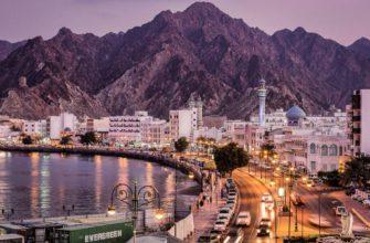 Оман открылся для вакцинированных туристов